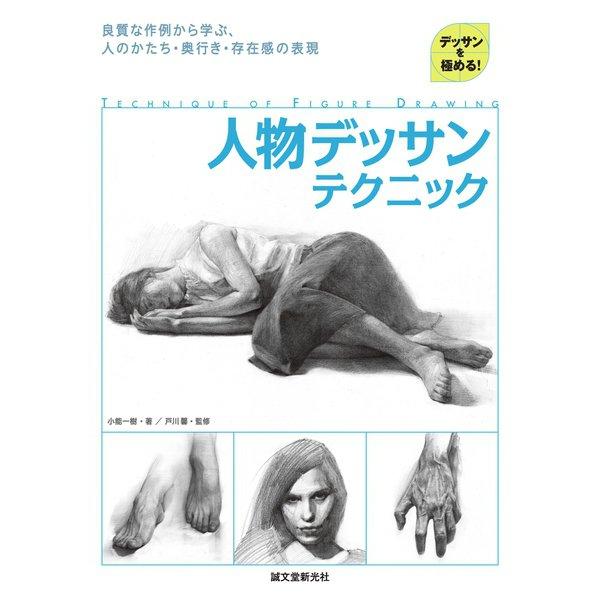 人物デッサンテクニック(誠文堂新光社) [電子書籍]