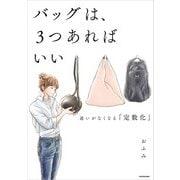 バッグは、3つあればいい 迷いがなくなる「定数化」(KADOKAWA) [電子書籍]