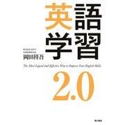 英語学習2.0(KADOKAWA) [電子書籍]