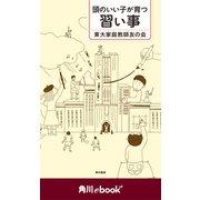 頭のいい子が育つ習い事 (角川ebook nf)(KADOKAWA) [電子書籍]