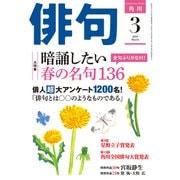 俳句 2019年3月号(角川文化振興財団) [電子書籍]