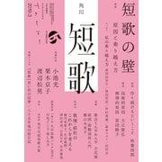 短歌 2019年3月号(角川文化振興財団) [電子書籍]