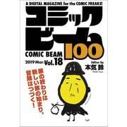 コミックビーム100 2019 Mar. Vol.18(KADOKAWA) [電子書籍]