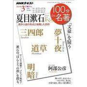 NHK 100分 de 名著 夏目漱石スペシャル 2019年3月(NHK出版) [電子書籍]