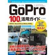 GoPro 100%活用ガイド[HERO7 Black/Silver/White対応版](技術評論社) [電子書籍]