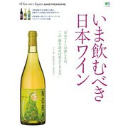 別冊Discover Japan シリーズ GASTRONOMIE いま飲むべき日本ワイン(ディスカバー・ジャパン) [電子書籍]