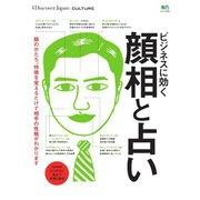 別冊Discover Japan シリーズ CULTURE ビジネスに効く顔相と占い(ディスカバー・ジャパン) [電子書籍]