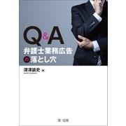 Q&A 弁護士業務広告の落とし穴(第一法規) [電子書籍]