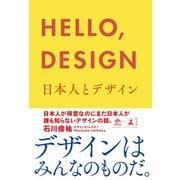 HELLO,DESIGN 日本人とデザイン(幻冬舎) [電子書籍]