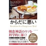 朝食はからだに悪い―――科学的に正しい朝食抜き健康法(ダイヤモンド社) [電子書籍]