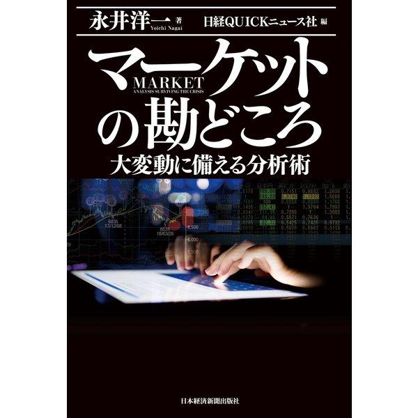 マーケットの勘どころ 大変動に備える分析術(日経BP社) [電子書籍]