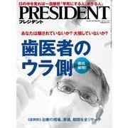 PRESIDENT 2019年3月18日号(プレジデント社) [電子書籍]