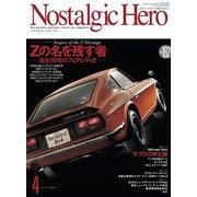 Nostalgic Hero 2019年 4月号 Vol.192(芸文社) [電子書籍]