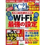 日経PC21(ピーシーニジュウイチ) 2019年4月号(日経BP社) [電子書籍]