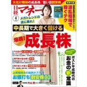日経マネー 2019年4月号(日経BP社) [電子書籍]