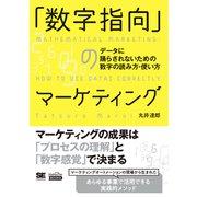 「数字指向」のマーケティング データに踊らされないための数字の読み方・使い方(MarkeZine BOOKS)(翔泳社) [電子書籍]