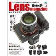 エイムック Lens magazine vol.1(エイ出版社) [電子書籍]