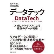 データテック XMLルネサンスによる最強のデータ戦略(日経BP社) [電子書籍]