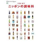 別冊Discover Japan シリーズ ベスト・オブ・ニッポンの調味料(ディスカバー・ジャパン) [電子書籍]