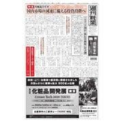 週刊粧業 第3149号(週刊粧業) [電子書籍]
