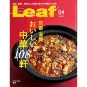 Leaf(リーフ) 2019年4月号(リーフ・パブリケーションズ) [電子書籍]