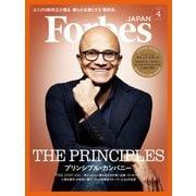 ForbesJapan 2019年4月号(リンクタイズ) [電子書籍]