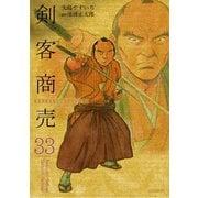 剣客商売 33(リイド社) [電子書籍]