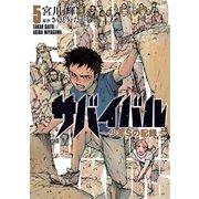 サバイバル~少年Sの記録~5(リイド社) [電子書籍]