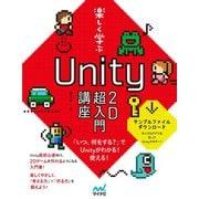 楽しく学ぶ Unity2D超入門講座(マイナビ出版) [電子書籍]