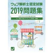 ウェブ解析士認定試験2019問題集(マイナビ出版) [電子書籍]