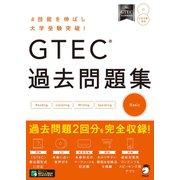 (音声DL付)GTEC(R) 過去問題集 Basic(アルク) [電子書籍]