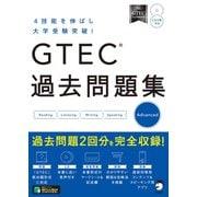 (音声DL付)GTEC(R) 過去問題集 Advanced(アルク) [電子書籍]