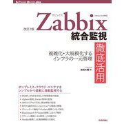 改訂2版 Zabbix統合監視徹底活用 ―複雑化・大規模化するインフラの一元管理(技術評論社) [電子書籍]