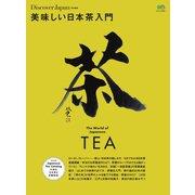 別冊Discover Japan シリーズ 美味しい日本茶入門(ディスカバー・ジャパン) [電子書籍]
