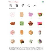 別冊Discover Japan シリーズ 和菓子の本(ディスカバー・ジャパン) [電子書籍]