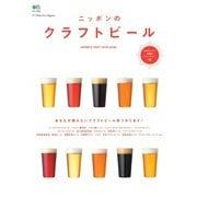 別冊Discover Japan シリーズ ニッポンのクラフトビール(ディスカバー・ジャパン) [電子書籍]