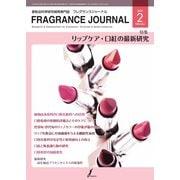 フレグランスジャーナル (FRAGRANCE JOURNAL) No.464(フレグランスジャーナル社) [電子書籍]