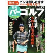週刊 パーゴルフ 2019/3/12号(グローバルゴルフメディアグループ) [電子書籍]