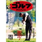 週刊ゴルフダイジェスト 2019/3/12号(ゴルフダイジェスト社) [電子書籍]