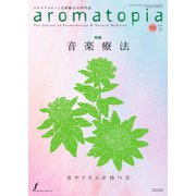 アロマトピア(aromatopia) No.152(フレグランスジャーナル社) [電子書籍]