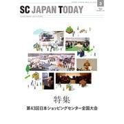 SC JAPAN TODAY 2019年3月号(日本ショッピングセンター協会) [電子書籍]
