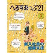へるすあっぷ21 2019年3月号(法研) [電子書籍]