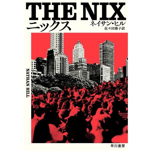 ニックス(早川書房) [電子書籍]
