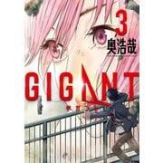 GIGANT 3(小学館) [電子書籍]