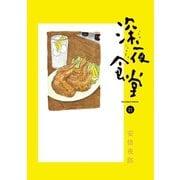 深夜食堂 21(小学館) [電子書籍]