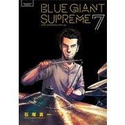 BLUE GIANT SUPREME 7(小学館) [電子書籍]