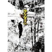 闇金ウシジマくん 45(小学館) [電子書籍]