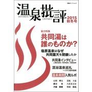 温泉批評 2015秋冬号(双葉社) [電子書籍]