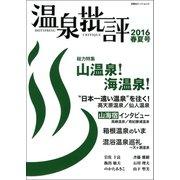 温泉批評 2016春夏号(双葉社) [電子書籍]