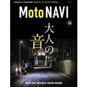 MOTO NAVI No.99 2019 April(ボイス・パブリケーション) [電子書籍]
